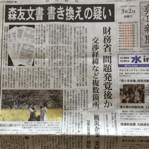 朝日新聞が森友スクープで大勝利の雲行き、安倍政権とマーケットに大打撃か
