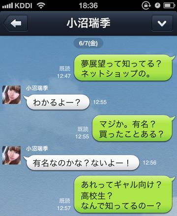 yume9_201306081