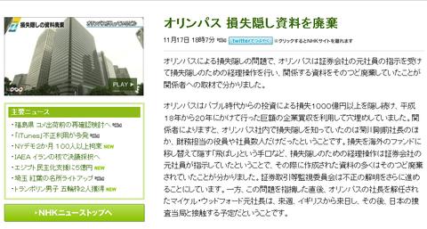 オリンパス 損失隠し資料を廃棄 NHKニュース