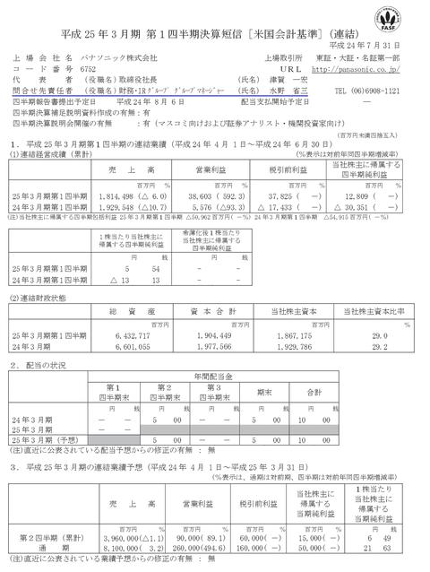 jn120731-3-1