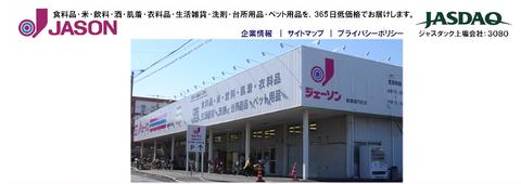 株式会社ジェーソン Official Website