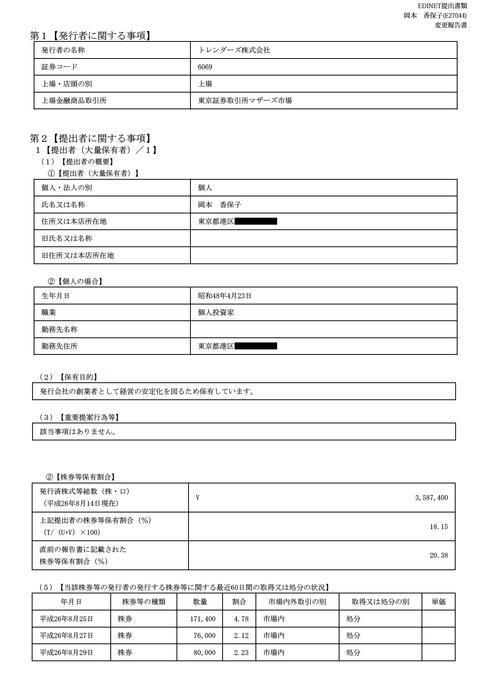 S1002Y3N-001