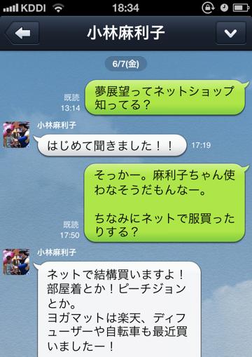 yume1_20130608