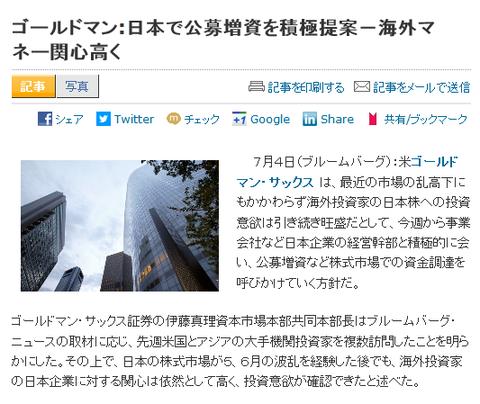 ゴールドマン-日本で公募増資を積極提案