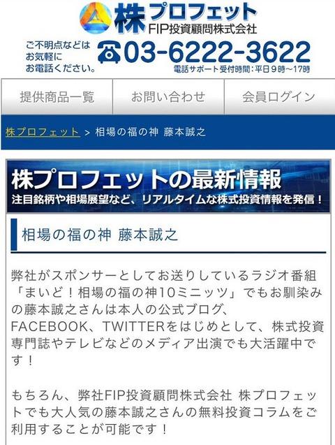 KAZMAXこと吉澤和真さんピンチ、親密な関係のFIP投資顧問に証券取引等監視委員会が行政処分勧告