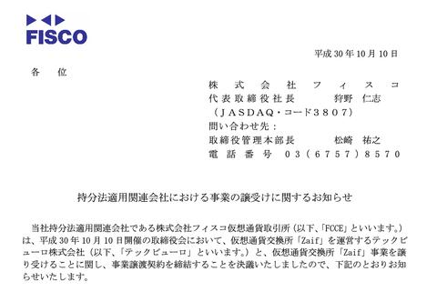 20181010_fisco_ir-001