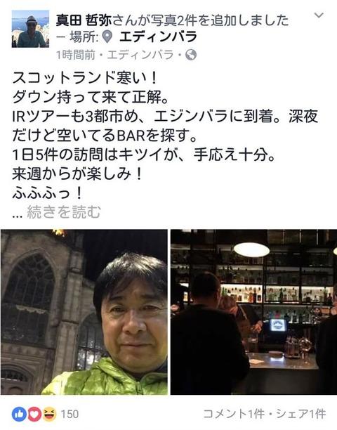 KLabを53万株保有のメディアハーツ三崎優太社長、1億円を超える含み損で引くに引けない戦いに