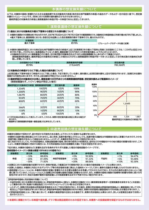 info_20170828