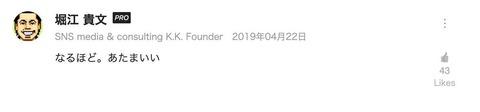 「起業の科学」の田所雅之さん、「デューデリジェンス」の実績を俺流に盛ってしまいNewsPicks外の人々が困惑
