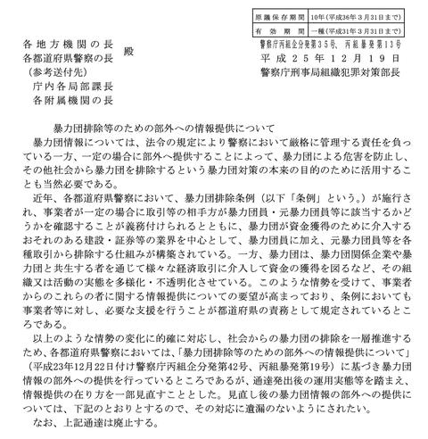 kibun20131219