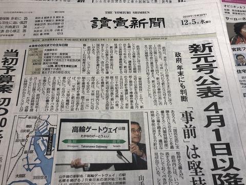 JR東日本、よりによって山手線の新駅名にキラキラネーム