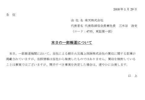 20180129_01_J