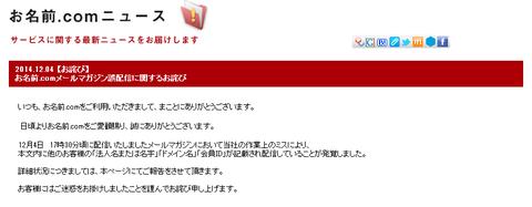 comメールマガジン誤配信に関するお詫び