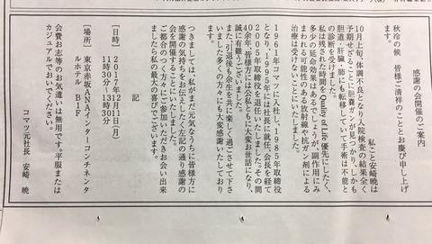 コマツ元社長の安崎暁さん、日本経済新聞に「感謝の会開催のご案内」広告を出稿