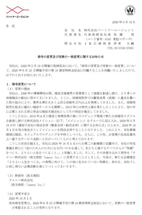 株価 パートナー エージェント タメニー(旧:パートナーエージェント)(6181)の株主優待紹介