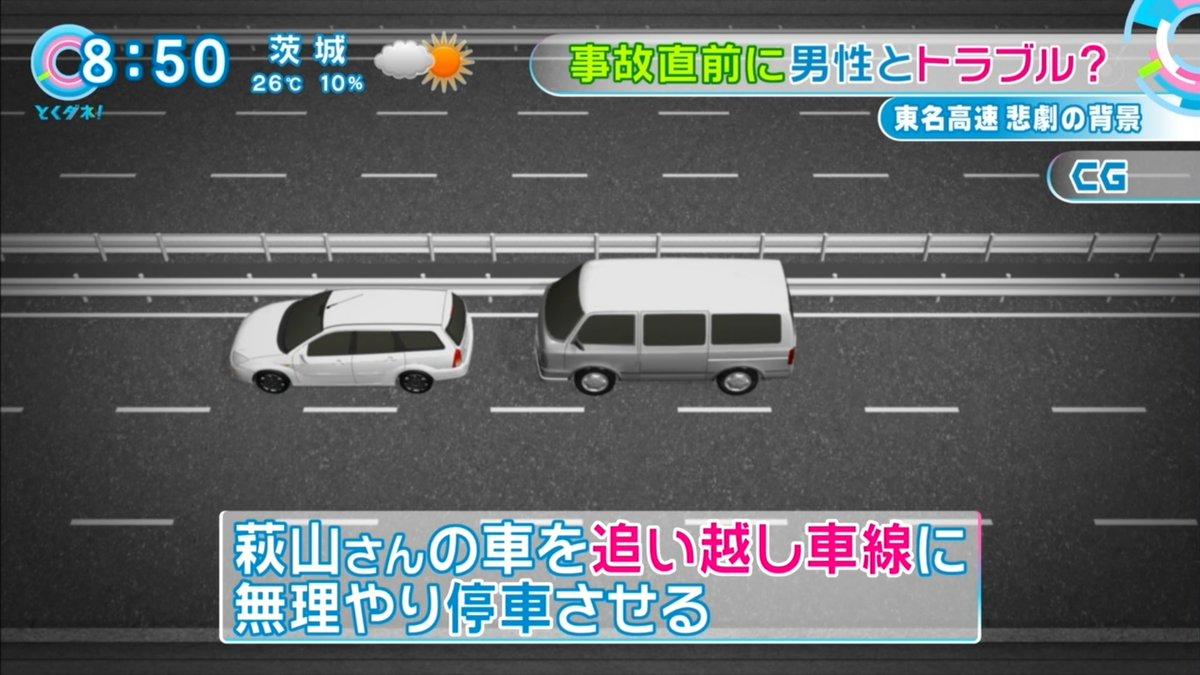 東名高速夫婦死亡事件、ドライブ...