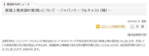 東証 - 新規上場承認の取消しについて