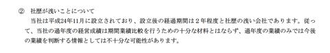 愚ノ死_37u7-002