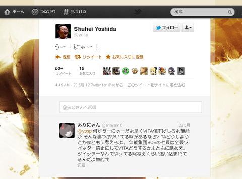 Twitter - yosp- うー!にゃー!