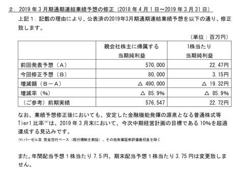 20190306release_jp-02