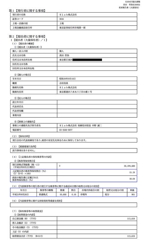 PDF_20130830_165635-001