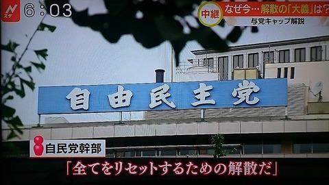 降って湧いた解散総選挙、日本市場は早くも選挙相場に突入