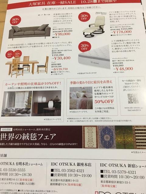 大塚久美子さん、大塚家具の最大8割引き緊急セールに沈黙を破り反応