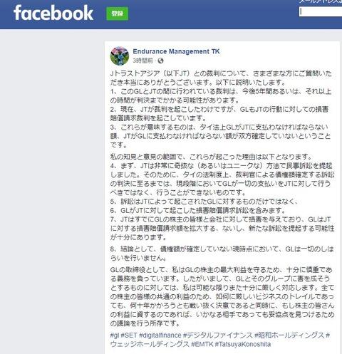 此下益司のウェッジHDと藤澤信義のJトラスト、上場企業同士がお互いを嘘つき呼ばわりの泥仕合