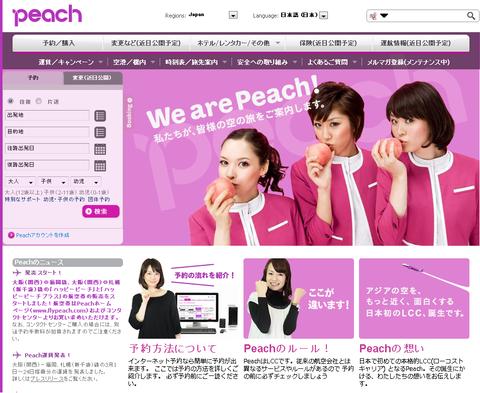 Peach 日本初の本格的LCC