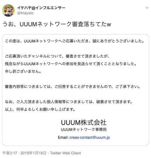 UUUM、高知の山奥から東京で消耗と煽るユーチューバーにお祈りメール