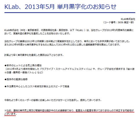 2013年5月 単月黒字化のお知らせ  ニュースリリース