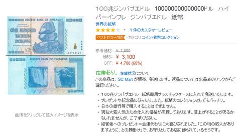 jp: 100兆ジンバブエドル