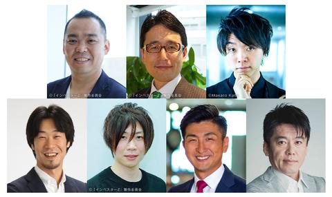 投資漫画「インベスターZ」がテレビ東京でドラマ化、新進気鋭の社長たちも実名で登場