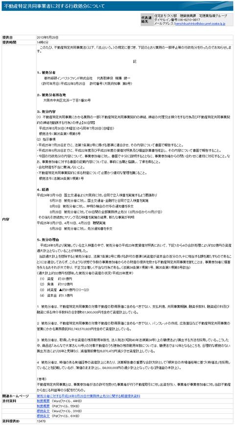 大阪府/報道発表資料