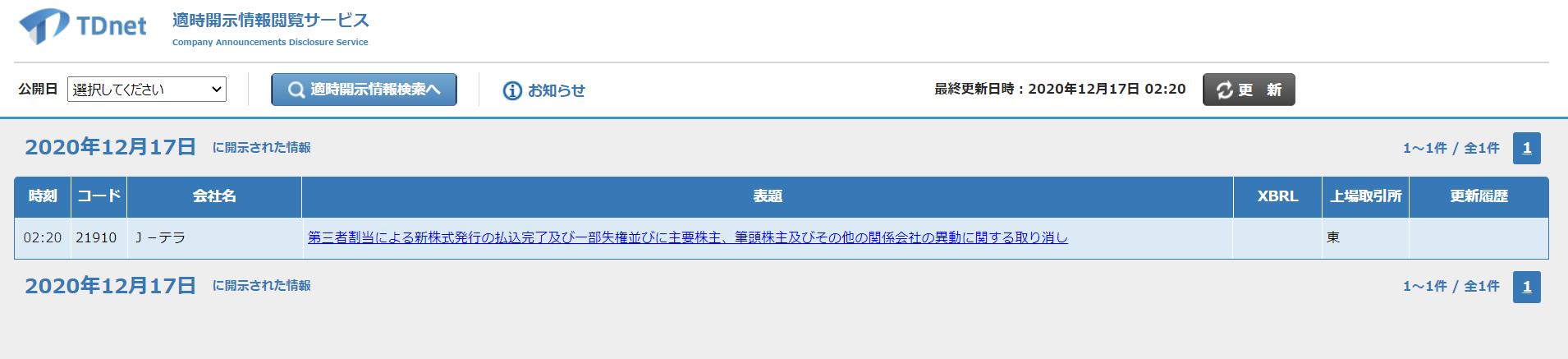 上場 廃止 オンキヨー