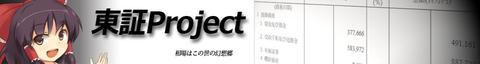 東証Project