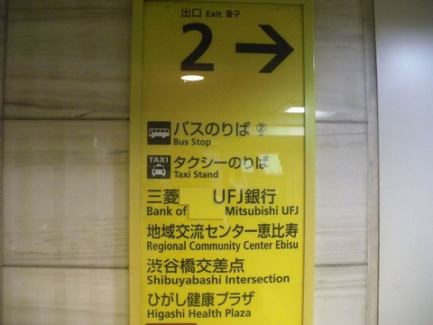 三菱UFJ銀行、日本経済新聞の「本部人員削減」観測記事に憶測広がる
