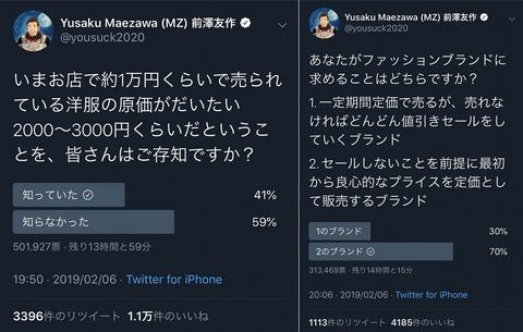 ZOZOの時価総額500億円回復、前澤友作の本業集中宣言で
