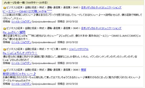Yahoo!掲示板 - 検索結果
