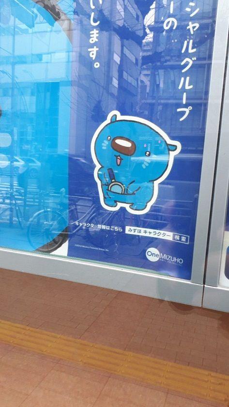 みずほ、MINORI(桜田ファミリア)4600億円・店舗統廃合400億円・運用損1800億円で特別損失6800億円