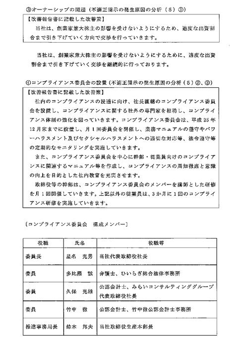 YUKIGUNIMAITAKE-140611-001
