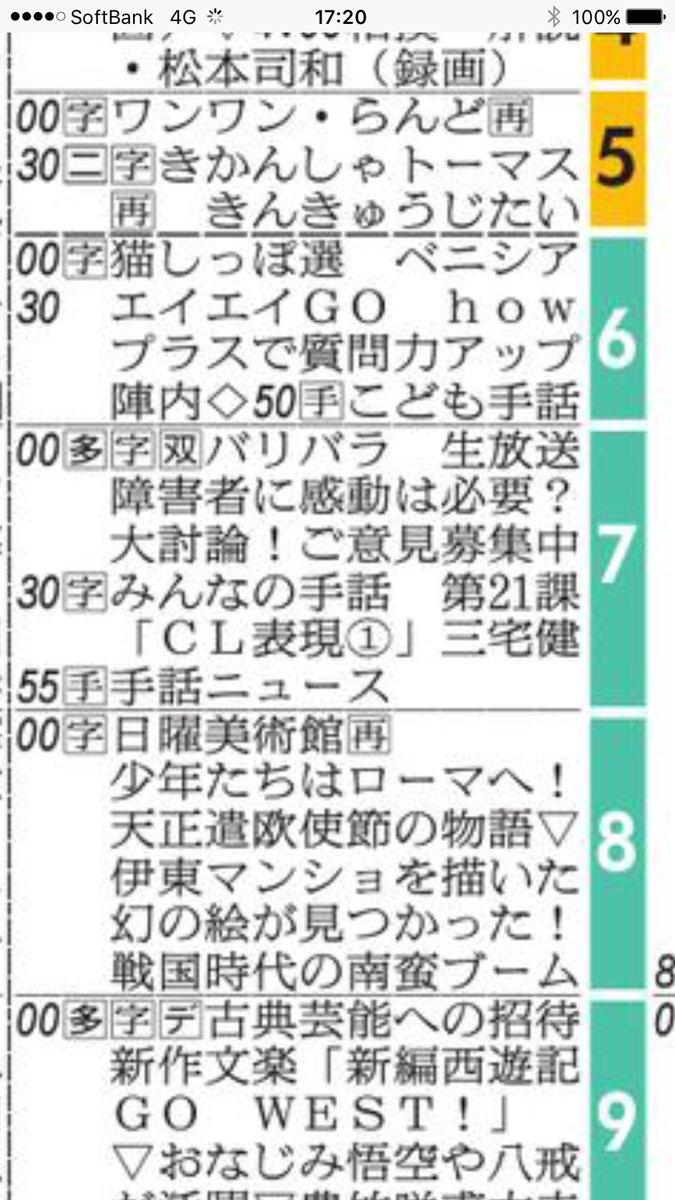 NHK教育の障害者バラエティ番組...