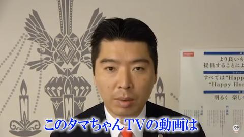 タマホーム社長の反ワクチン頭ハッピーライフ疑惑、タマちゃんTVの動画流出で限りなくクロに