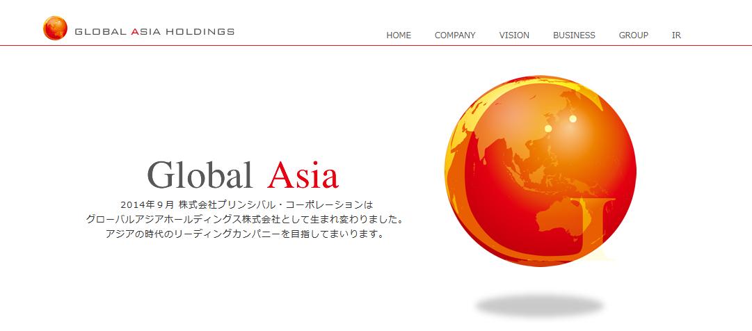 グローバルアジアホールディングス