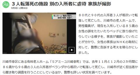 3人転落死の施設 別の入所者に虐待 家族が撮影