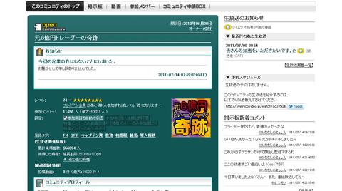 元6億円トレーダーの奇跡-ニコニコミュニティ