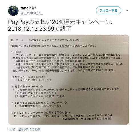 PayPay100億円祭、開始10日で終了か(ファミリーマート方面から怪文書)