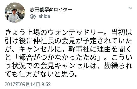 仲暁子のウォンテッドリー、上場会見キャンセルへの批判を物ともせず時価総額200億円超デビュー