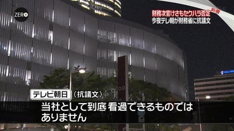 官僚の頂点・財務省事務次官まで登りつめると飯田産業の家を持てることが判明