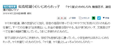 (私の履歴書)似鳥昭雄(4)